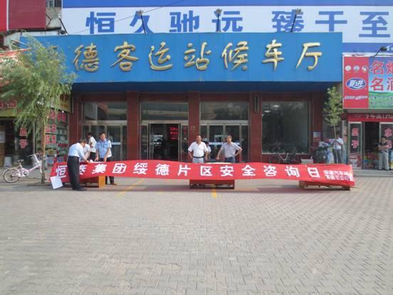 新闻中心    此次活动由第三客运公司副经理郝延明,绥德汽车站副站长