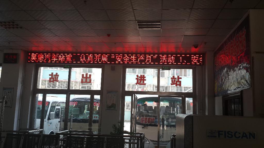 """吴堡汽车站""""安全生产月""""宣传教育"""