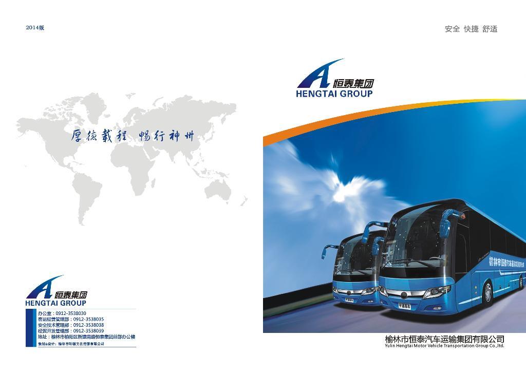 恒泰宣传图册 - 榆林市恒泰汽车运输集团有限公司